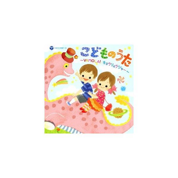 (キッズ)/こどものうた 〜VAMOLA!キョウリュウジャー〜 【CD】
