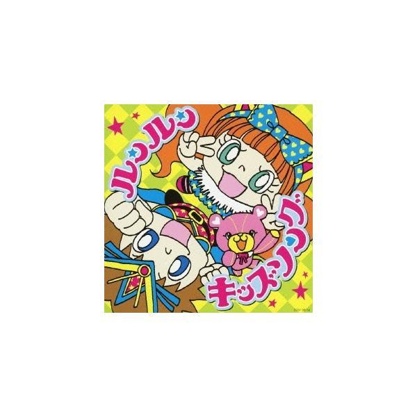 (キッズ)/ルンルンキッズソング 【CD】