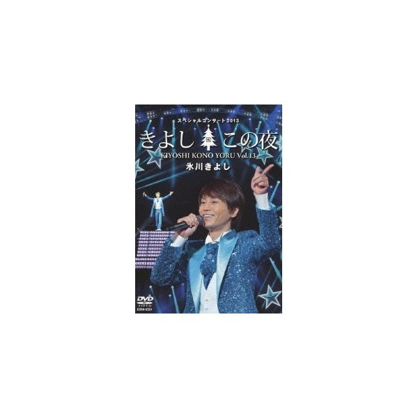 氷川きよしスペシャルコンサート2013 きよしこの夜Vol.13 【DVD】