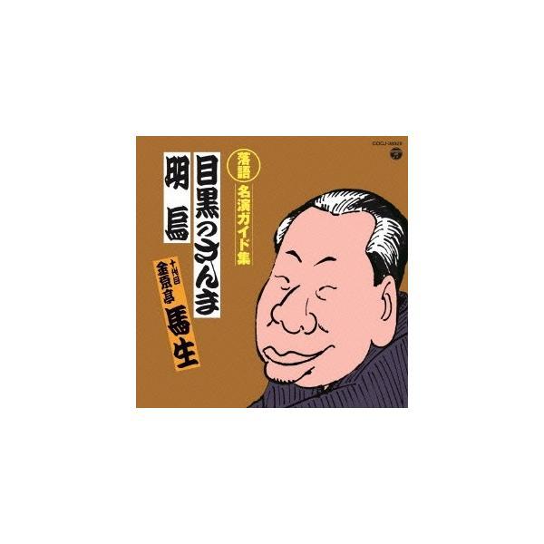 金原亭馬生[十代目]/定番 落語名演ガイド集 目黒のさんま/明烏 【CD】