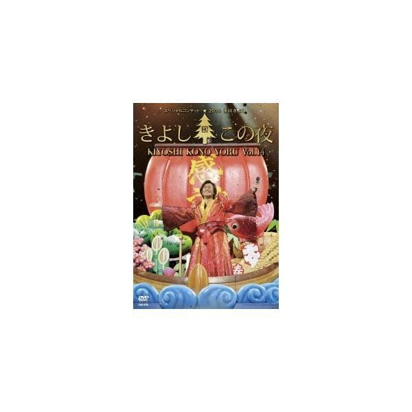 氷川きよし/氷川きよしスペシャルコンサート2014 きよしこの夜Vol.14 【DVD】