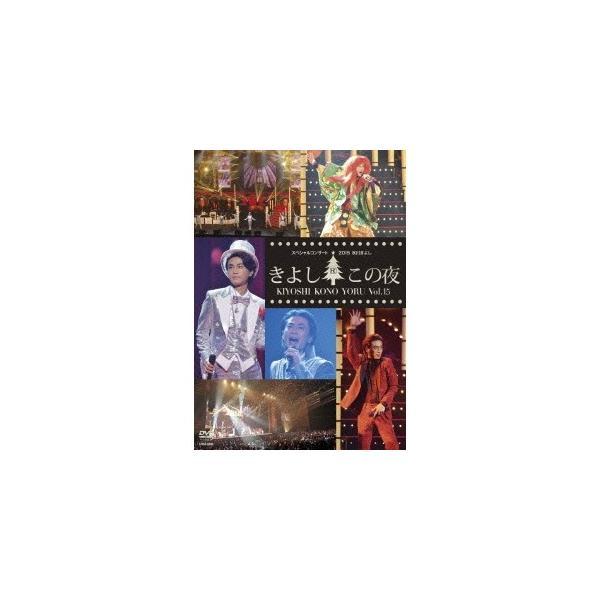 氷川きよしスペシャルコンサート2015 きよしこの夜Vol.15 【DVD】