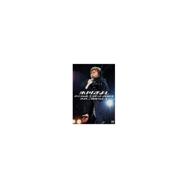 氷川きよし スペシャルコンサート2003 きよしこの夜Vol.3 【DVD】