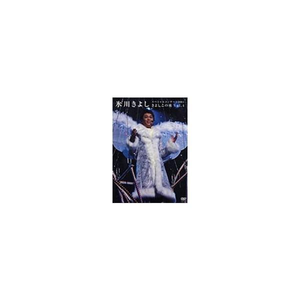 氷川きよし/スペシャルコンサート2004 きよしこの夜 Vol.4 【DVD】