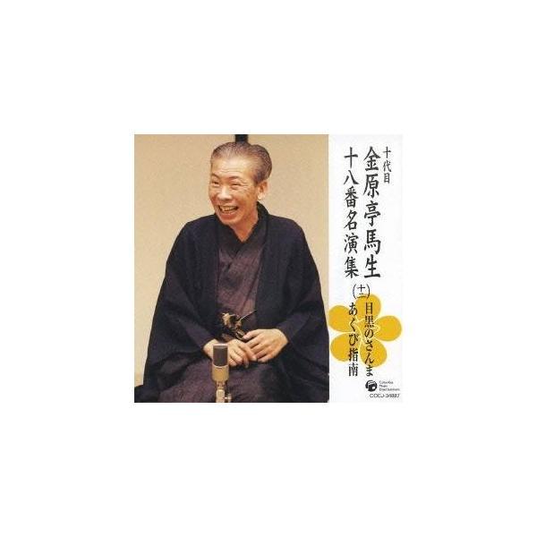 金原亭馬生[十代目]/目黒のさんま/あくび指南 【CD】