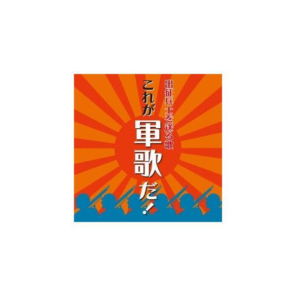 (国歌/軍歌)/出征兵士を送る歌 これが軍歌だ! 【CD】