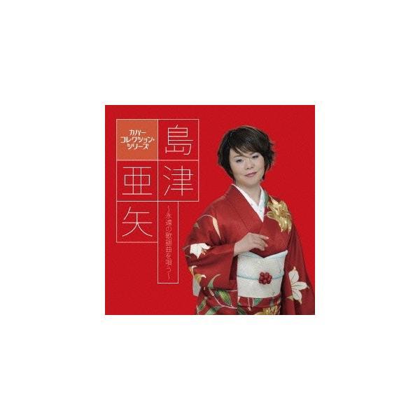 島津亜矢/島津亜矢〜永遠の歌謡曲を唄う〜 CD