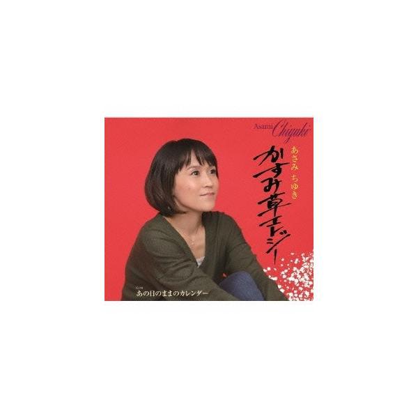 あさみちゆき/かすみ草エレジー C/W あの日のままのカレンダー 【CD】