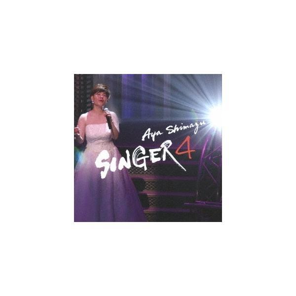 島津亜矢/SINGER4 CD