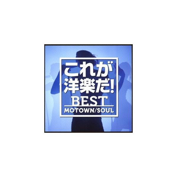(V.A.)/これが洋楽だ!/ベスト・モータウン/ソウル 【CD】