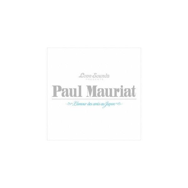 ポール・モーリア/ポール・モーリアのすべて〜日本が愛したベスト50曲 CD