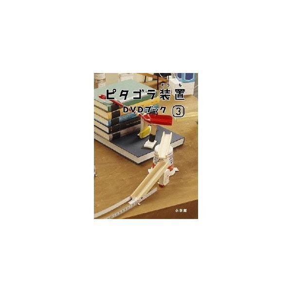 ピタゴラ装置 DVDブック3 【DVD】