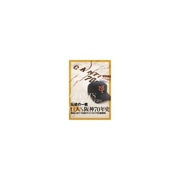 伝説の一戦 巨人VS阪神70年史 【DVD】