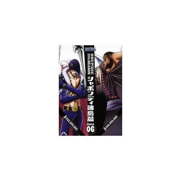ONEPIECEワンピース11THシーズンシャボンディ諸島篇PIECE.06 DVD