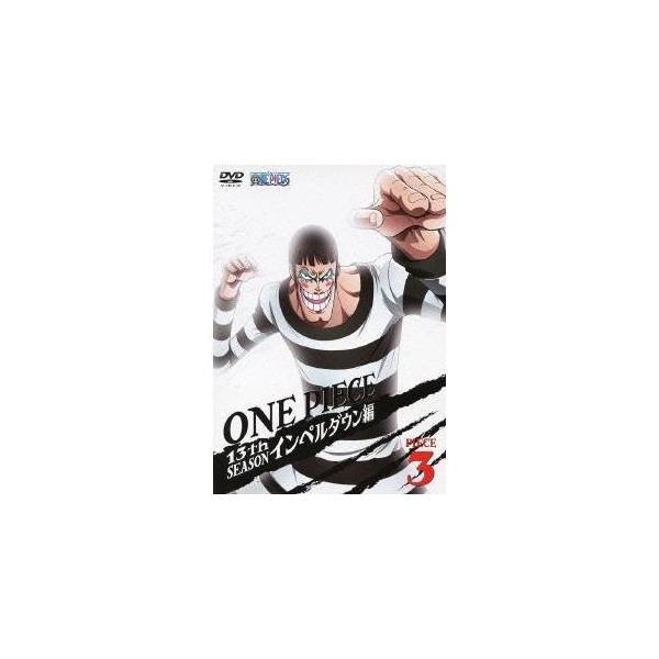 ONEPIECEワンピース13THシーズンインペルダウン編PIECE.3 DVD