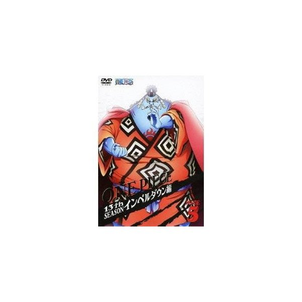 ONEPIECEワンピース13THシーズンインペルダウン編PIECE.5 DVD