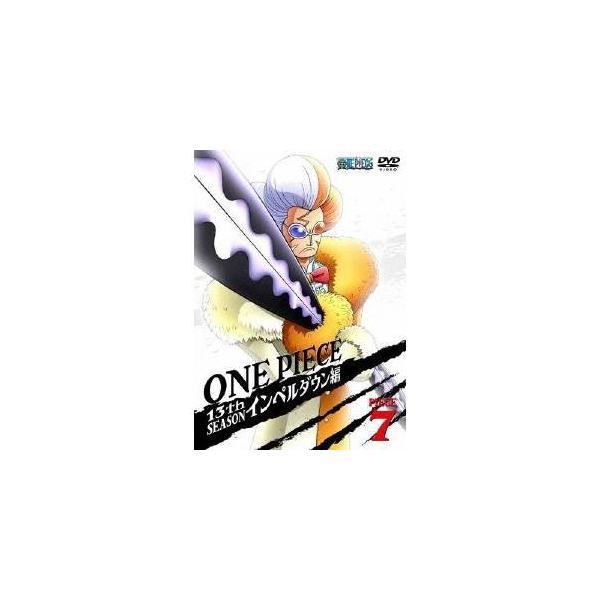 ONEPIECEワンピース13THシーズンインペルダウン編PIECE.7 DVD
