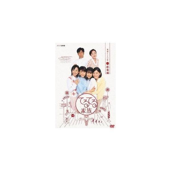 NHK連続テレビ小説  てるてる家族 総集編 【DVD】