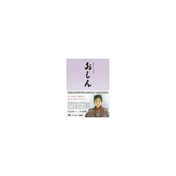 連続テレビ小説おしん完全版一<少女編> DVD