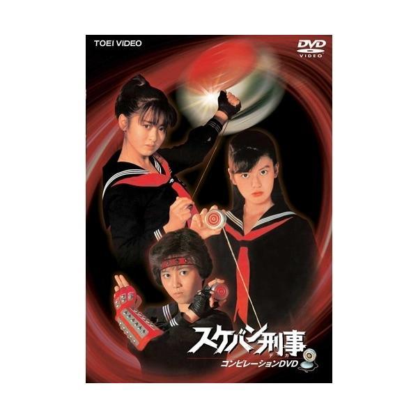 スケバン刑事 コンピレーションDVD 【DVD】
