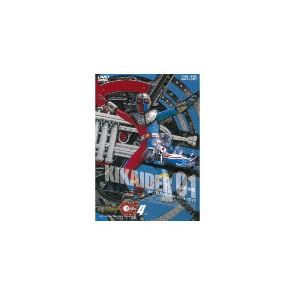 キカイダー014 DVD