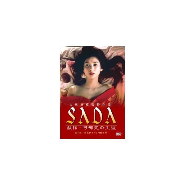 SADA戯作・阿部定の生涯 DVD