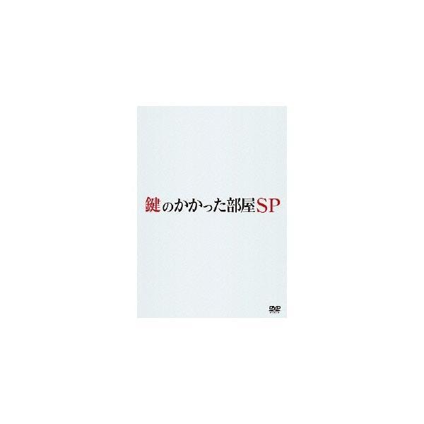 鍵のかかった部屋 SP 【DVD】