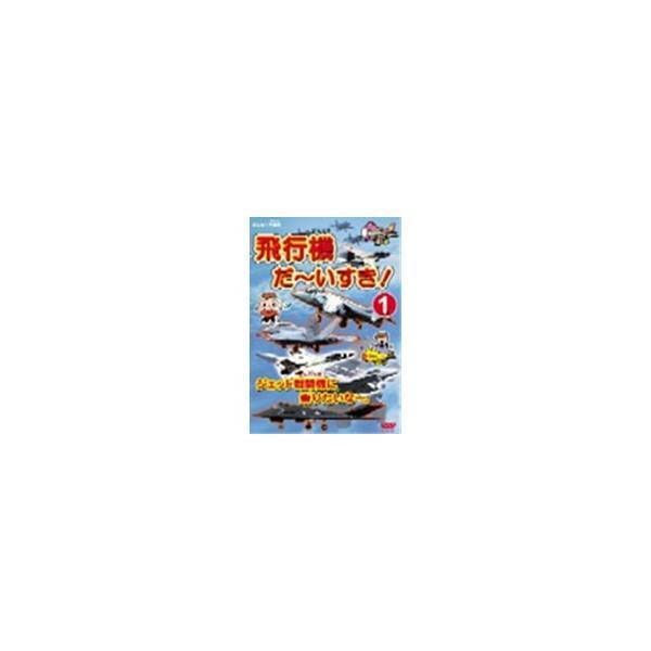 飛行機 だ〜いすき! 1  ジェット戦闘機に乗りたいな〜。  【DVD】