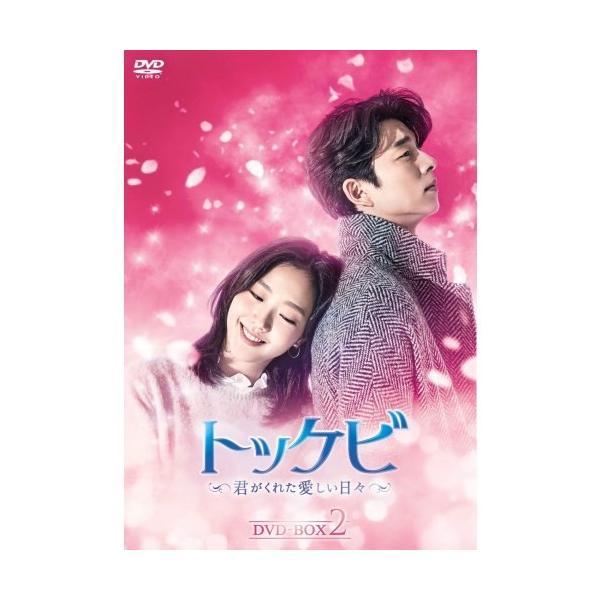 トッケビ〜君がくれた愛しい日々〜 DVD-BOX2《9話〜16話(全16話)》 【DVD】