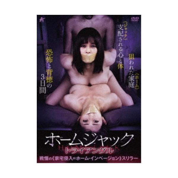 ホームジャック トライアングル 【DVD】