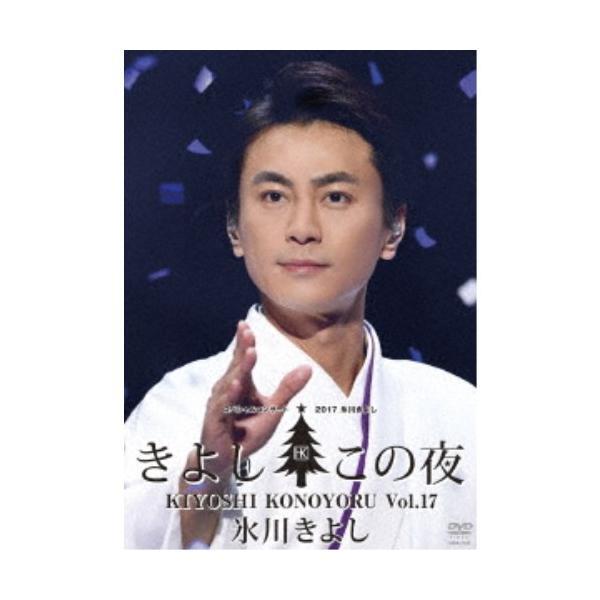 氷川きよし/氷川きよしスペシャルコンサート2017 きよしこの夜Vol.17 【DVD】