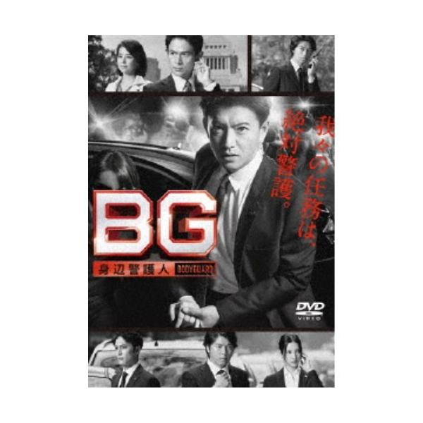 BG 〜身辺警護人〜 DVD-BOX 【DVD】