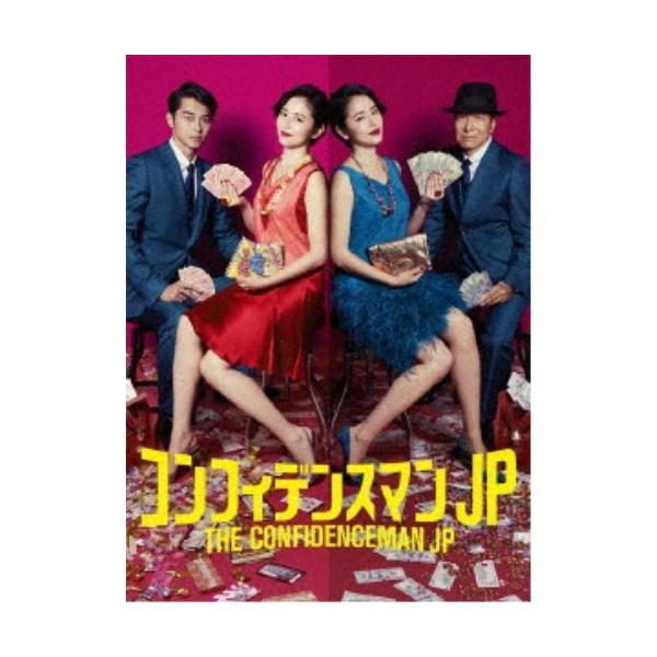 コンフィデンスマンJP DVD-BOX 【DVD】