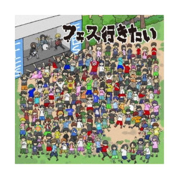 (V.A.)/DJライブキッズあるある中の人presents 『フェス行きたい!〜邦ロックフェス入門編〜』 【CD】