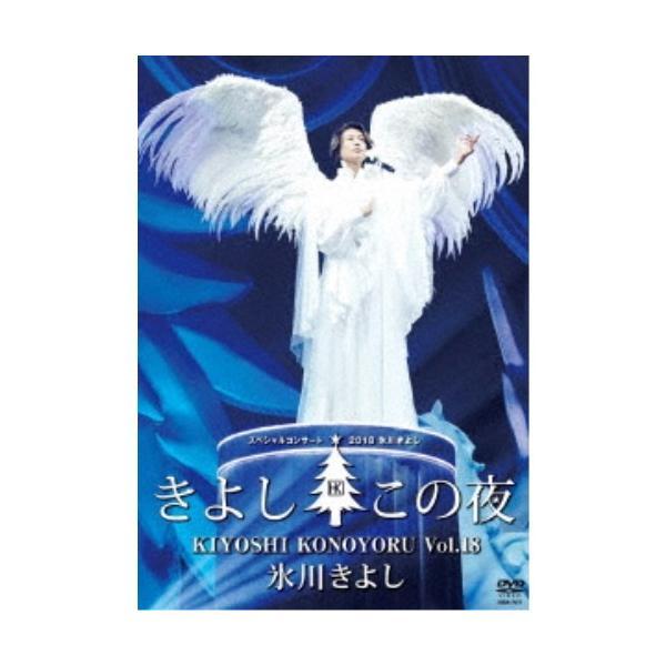 氷川きよし/氷川きよしスペシャルコンサート2018 きよしこの夜Vol.18 【DVD】