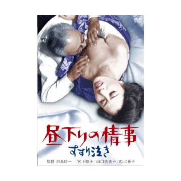 昼下りの情事 すすり泣き 【DVD】