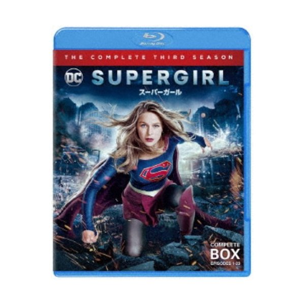 SUPERGIRL/スーパーガール<サード>コンプリート・セット Blu-ray