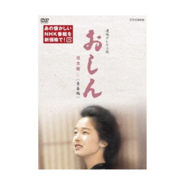 連続テレビ小説おしん完全版二<青春編> DVD