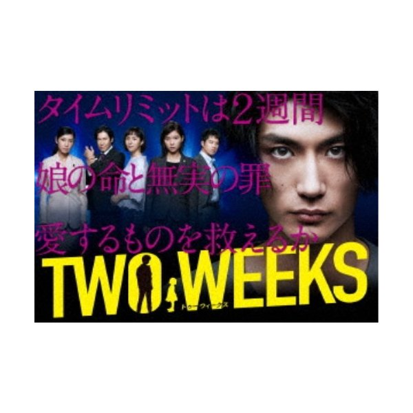 TWO WEEKS DVD-BOX 【DVD】