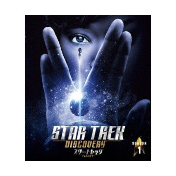 スター・トレック:ディスカバリー シーズン1<トク選BOX> 【DVD】