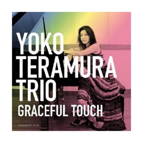 寺村容子トリオ/グレイスフル・タッチ 【CD】