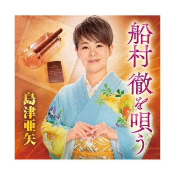 島津亜矢/船村徹を唄う CD