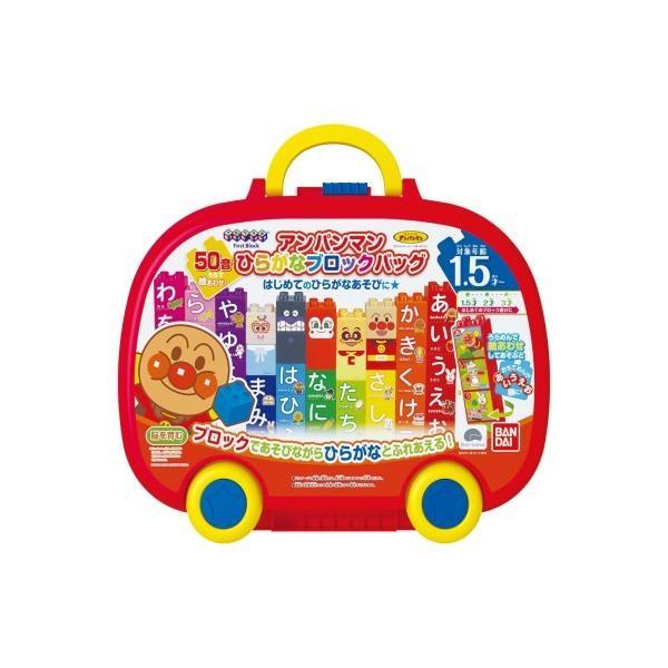 アンパンマンひらがなブロックバッグおもちゃこども子供知育勉強1歳6ヶ月