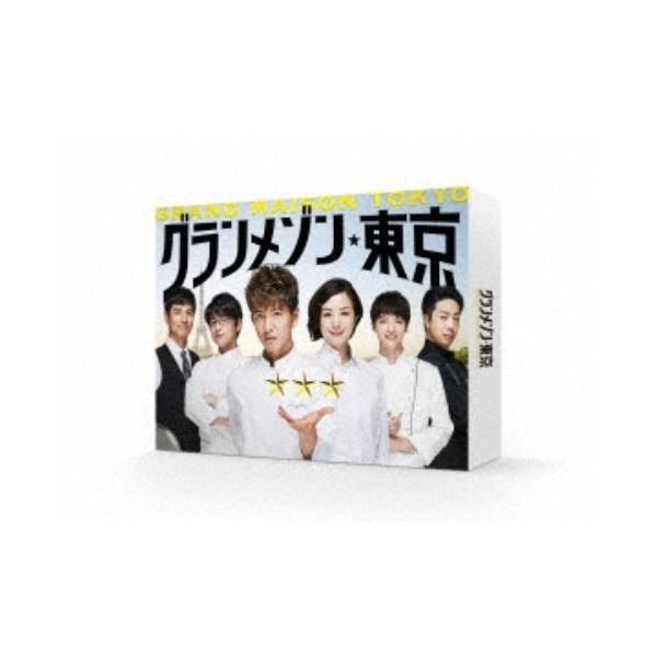 グランメゾン東京 DVD-BOX 【DVD】