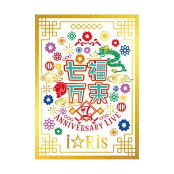 i☆Ris/i☆Ris 7th Anniversary Live 〜七福万来〜 (初回限定) 【Blu-ray】