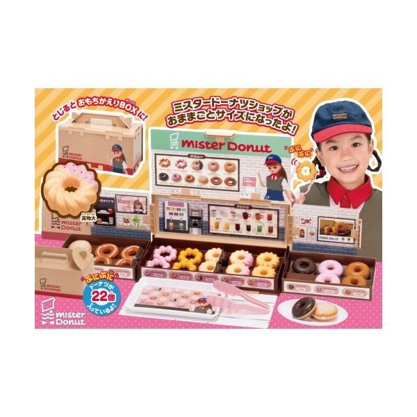 リカちゃんミスタードーナツへようこそ おもちゃこども子供女の子ままごとごっこ3歳