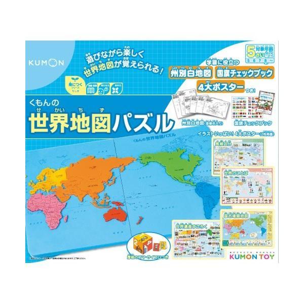 くもんの世界地図パズルおもちゃ こども 子供 知育 勉強 5歳