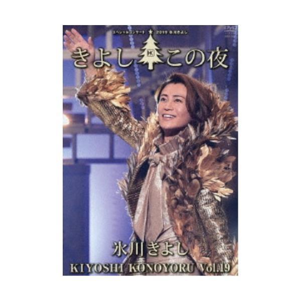 氷川きよし/氷川きよしスペシャルコンサート2019 きよしこの夜Vol.19 【DVD】