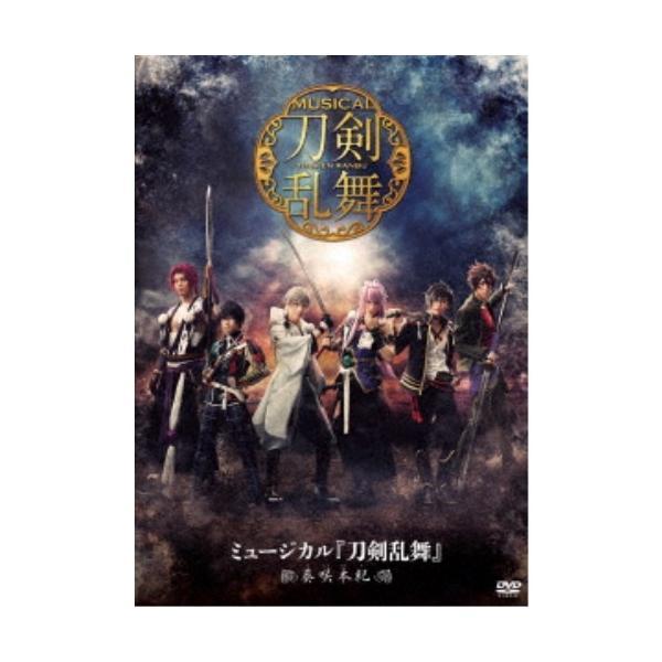 ミュージカル『刀剣乱舞』 〜葵咲本紀〜 【DVD】
