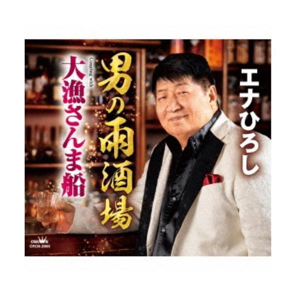 エナひろし/男の雨酒場/大漁さんま船 【CD】